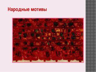 Народные мотивы Гладь и стебельчатый шов. X|X век