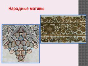 Народные мотивы Вышивка бумажными нитями со вставками тюля и кружев; вышивка