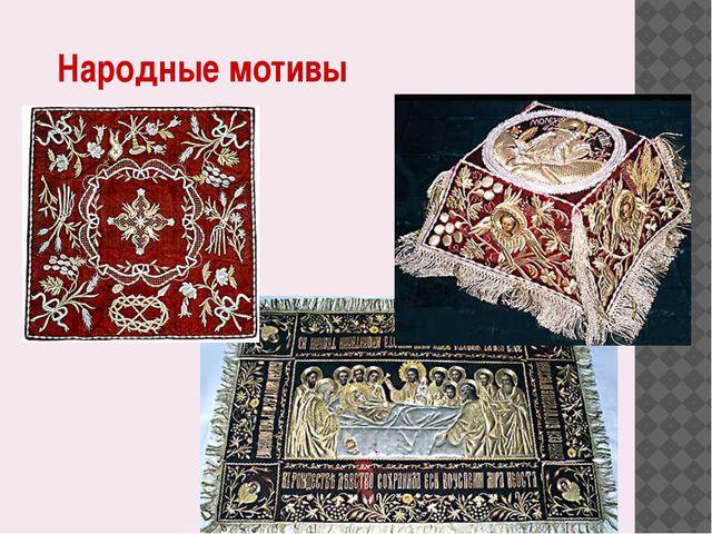 Народные мотивы Вышивка золотой нитью.