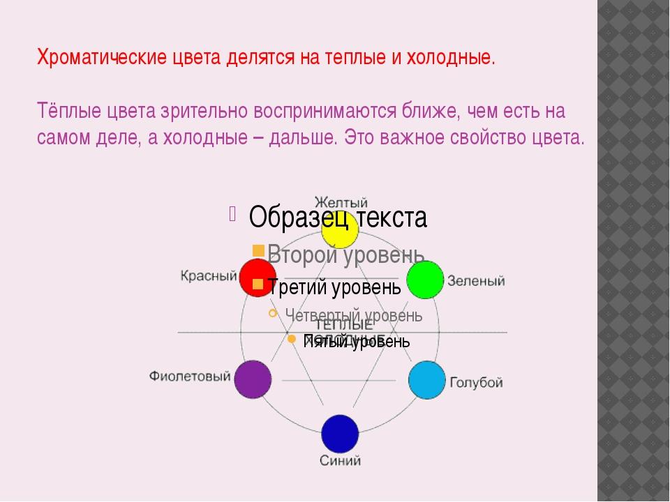 Хроматические цвета делятся на теплые и холодные. Тёплые цвета зрительно вос...