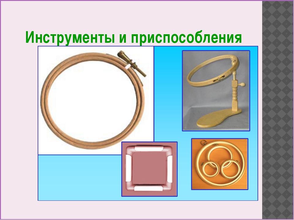 Инструменты и приспособления Используемые инструменты и приспособления.