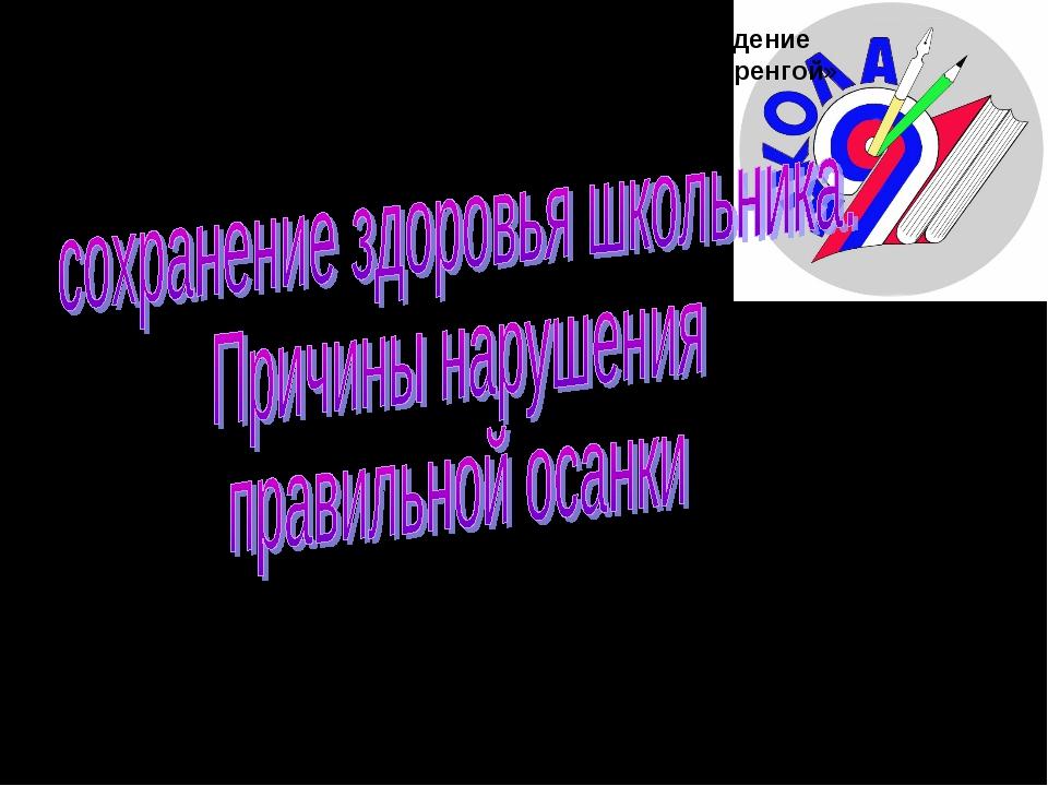 Муниципальное бюджетое общеобразовательное учреждение «Средняя общеобразовате...