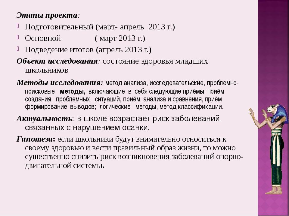 Этапы проекта: Подготовительный (март- апрель 2013 г.) Основной ( март 2013 г...