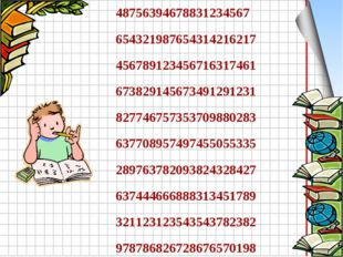 48756394678831234567 654321987654314216217 456789123456716317461 673829145673