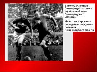 В июле 1942 года в Ленинграде состоялся футбольный матч Ленинградского «Зенит