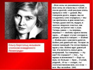 Ольгу Берггольц называли «голосом осажденного Ленинграда» ...Всю ночь не разн