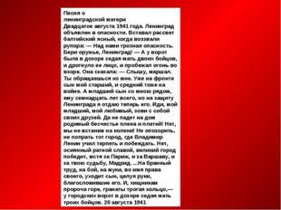 Песня о ленинградской матери Двадцатое августа 1941 года. Ленинград объявлен