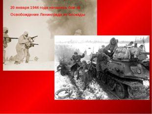 20 января 1944 года начались бои за Освобождение Ленинграда из блокады