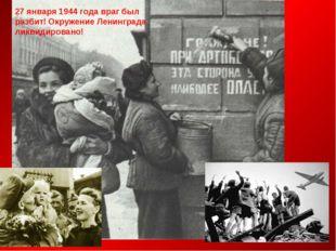 27 января 1944 года враг был разбит! Окружение Ленинграда ликвидировано!