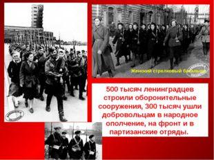 500 тысяч ленинградцев строили оборонительные сооружения, 300 тысяч ушли добр