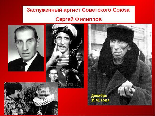 Заслуженный артист Советского Союза Сергей Филиппов Декабрь 1941 года