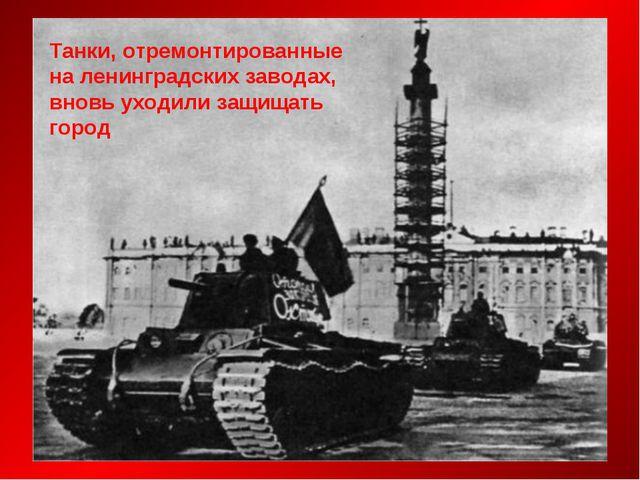 Танки, отремонтированные на ленинградских заводах, вновь уходили защищать город