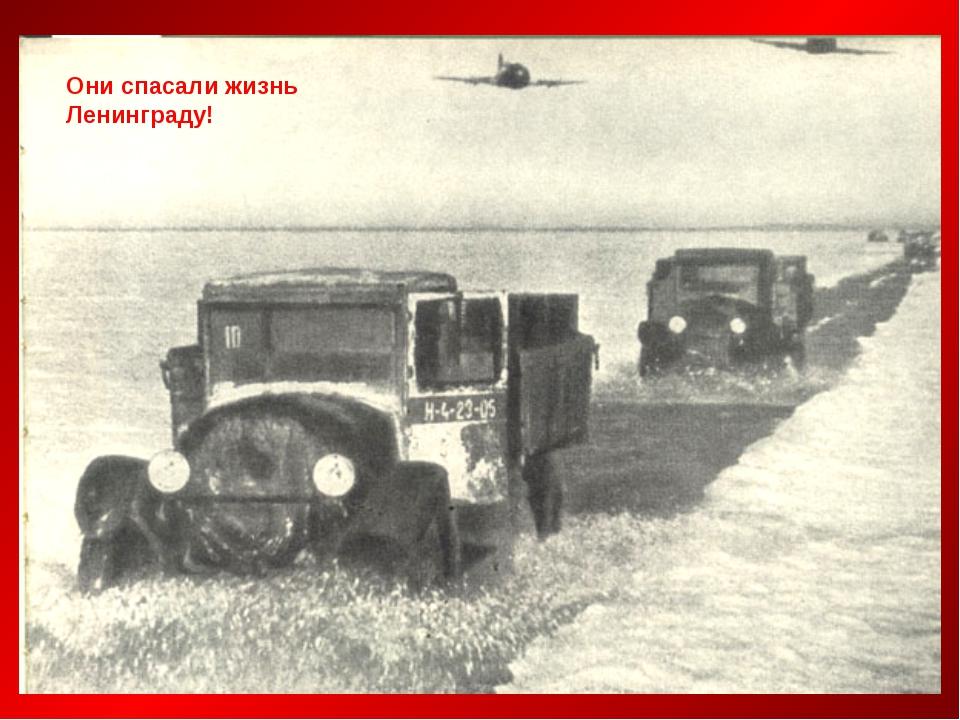 Они спасали жизнь Ленинграду!