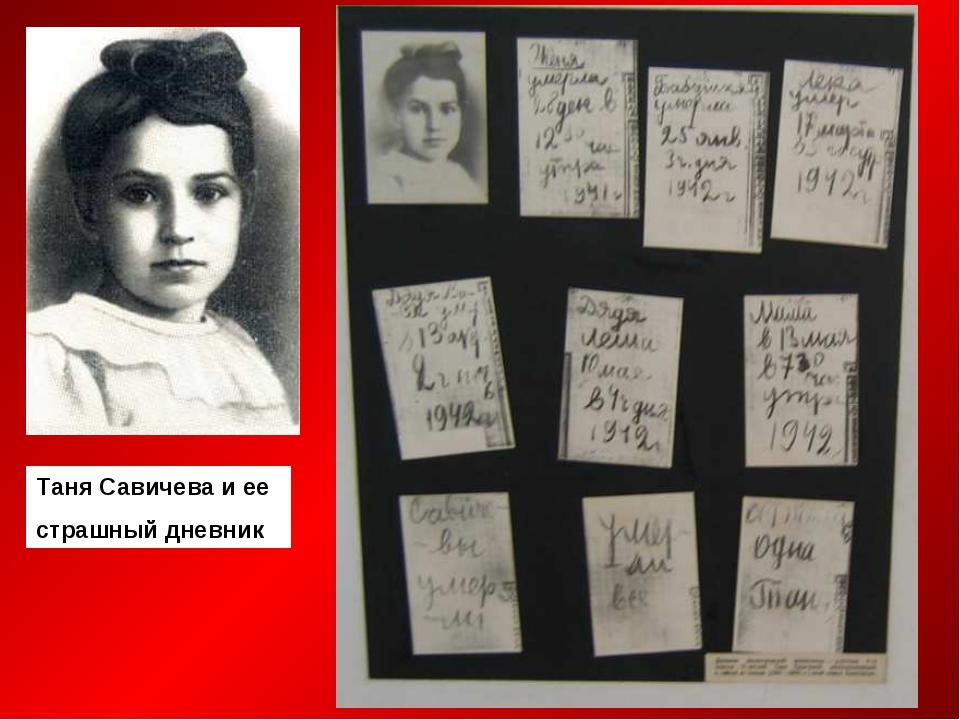 Таня Савичева и ее страшный дневник