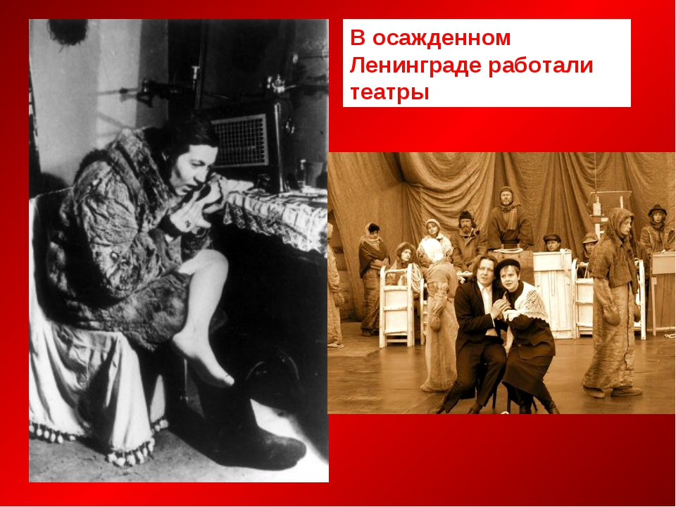 В осажденном Ленинграде работали театры