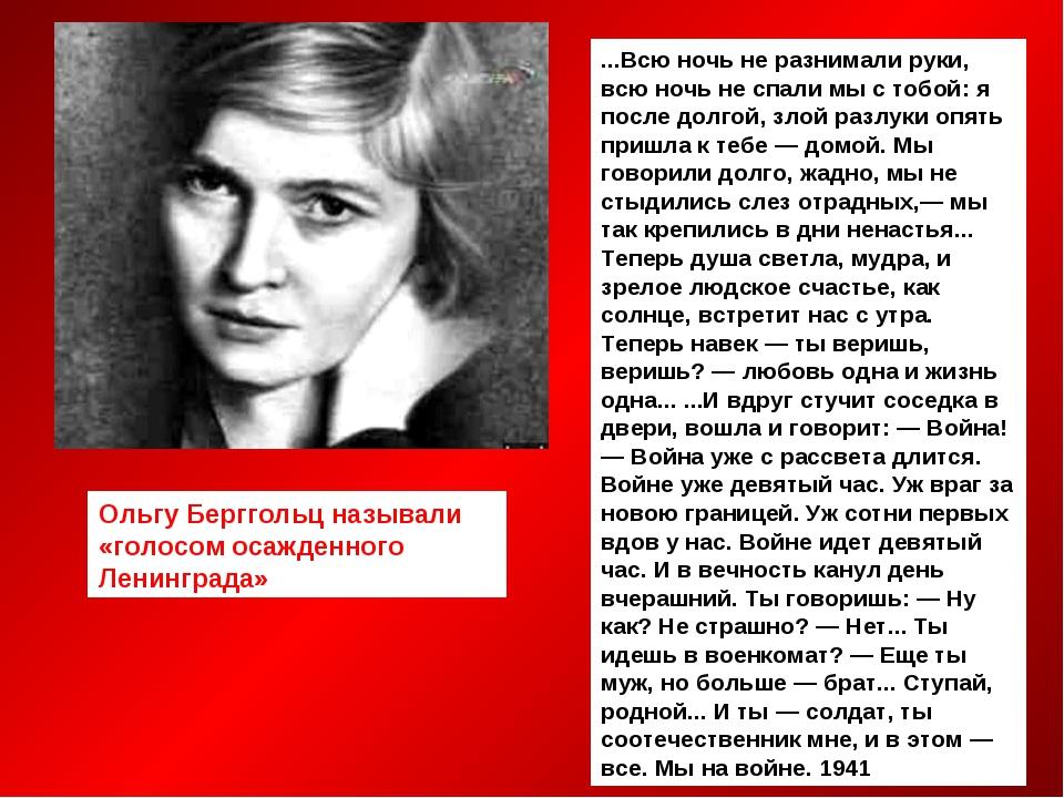 Ольгу Берггольц называли «голосом осажденного Ленинграда» ...Всю ночь не разн...
