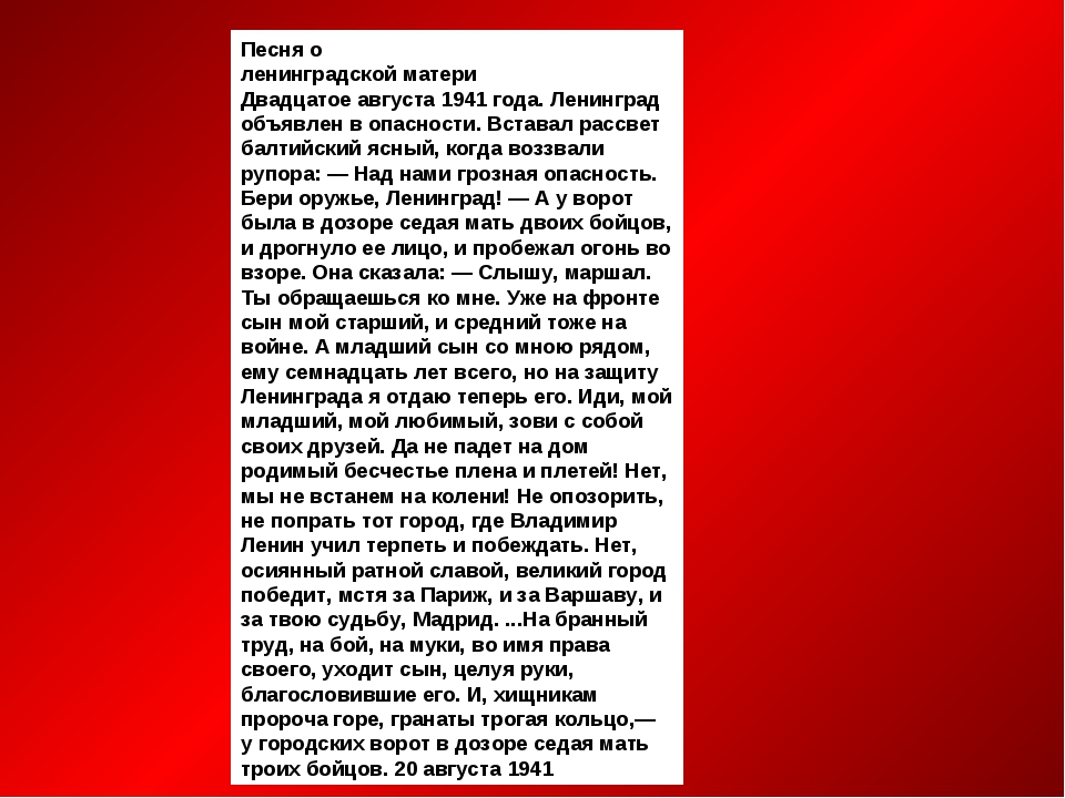 Песня о ленинградской матери Двадцатое августа 1941 года. Ленинград объявлен...