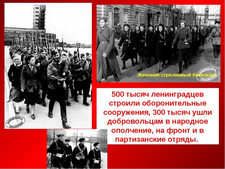 500 тысяч ленинградцев строили оборонительные сооружения, 300 тысяч ушли добр...