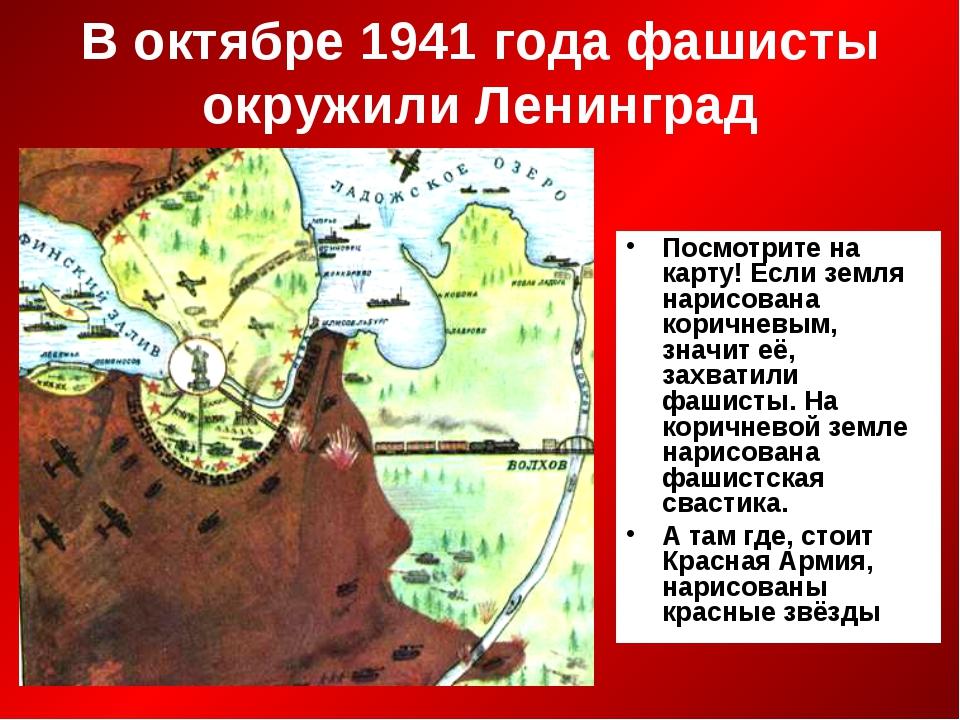 человек карта блокада ленинграда фото предвещало