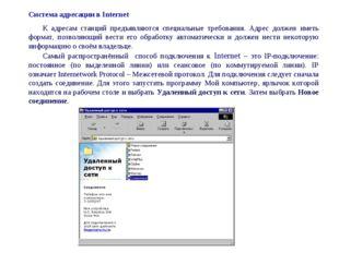 Система адресации в Internet К адресам станций предъявляются специальные тре