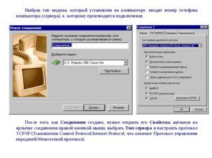 Выбрав тип модема, который установлен на компьютере, вводят номер телефона к