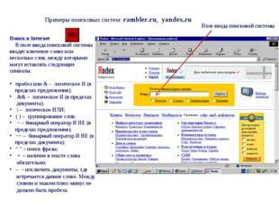 Поиск в Internet В поле ввода поисковой системы вводят ключевое слово или не