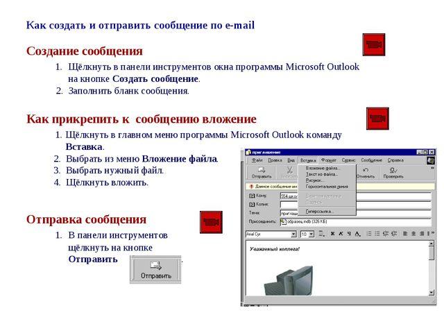 Как создать и отправить сообщение по e-mail Создание сообщения 1. Щёлкнуть в...