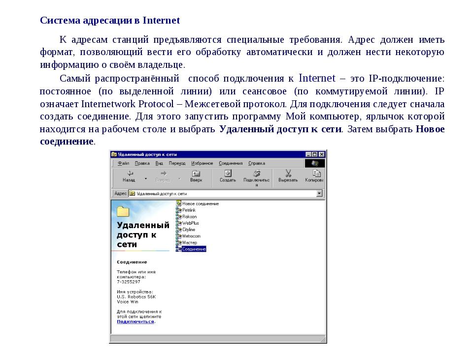 Система адресации в Internet К адресам станций предъявляются специальные тре...
