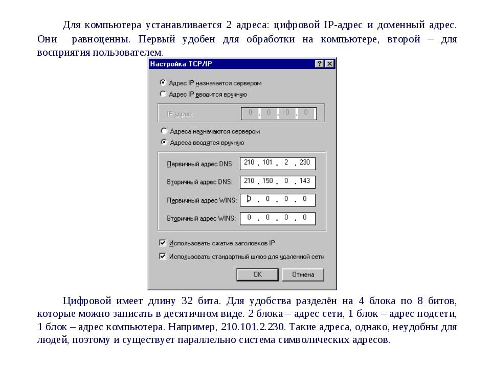 Для компьютера устанавливается 2 адреса: цифровой IP-адрес и доменный адрес....