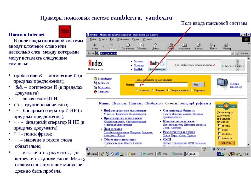 Поиск в Internet В поле ввода поисковой системы вводят ключевое слово или не...
