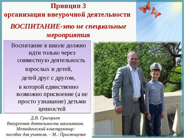 Воспитание в школе должно идти только через совместную деятельность  Воспита...