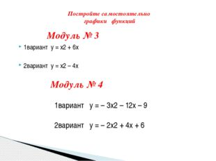1вариант y = x2 + 6x 2вариант y = x2 – 4x Модуль № 4 1вариант  y = –3x2 –