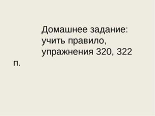 Домашнее задание: учить правило, упражнения 320, 322 п.