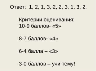 Ответ: 1, 2, 1, 3, 2, 2, 3, 1, 3, 2. Критерии оценивания: 10-9 баллов- «5» 8