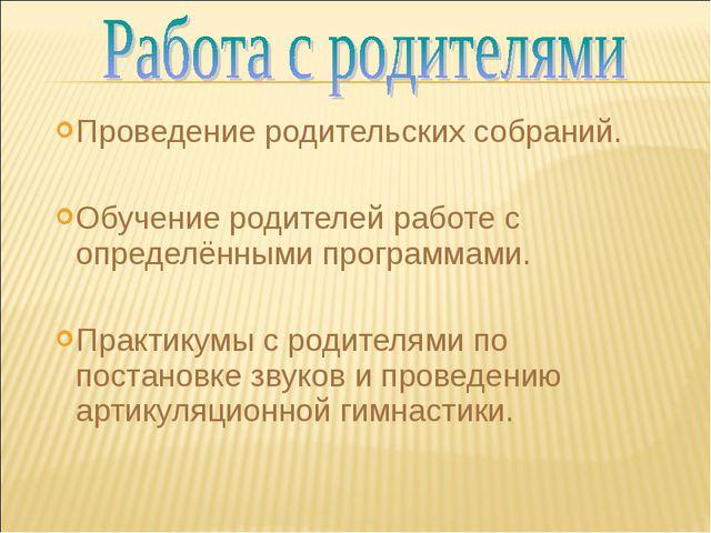 Проведение родительских собраний. Обучение родителей работе с определёнными п...
