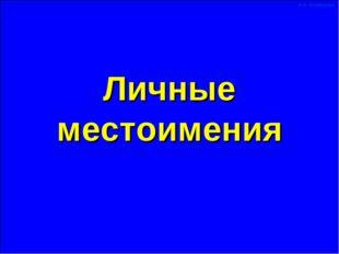 Личные местоимения Н.Н. Шумилова