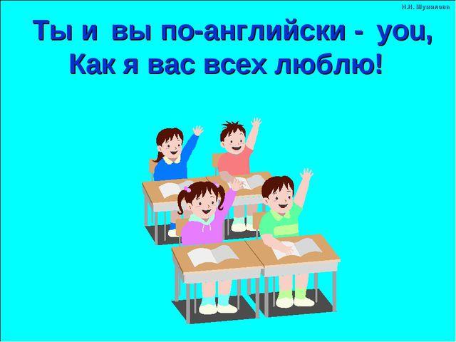 и по-английски - , Как я вас всех люблю! Ты вы you Н.Н. Шумилова