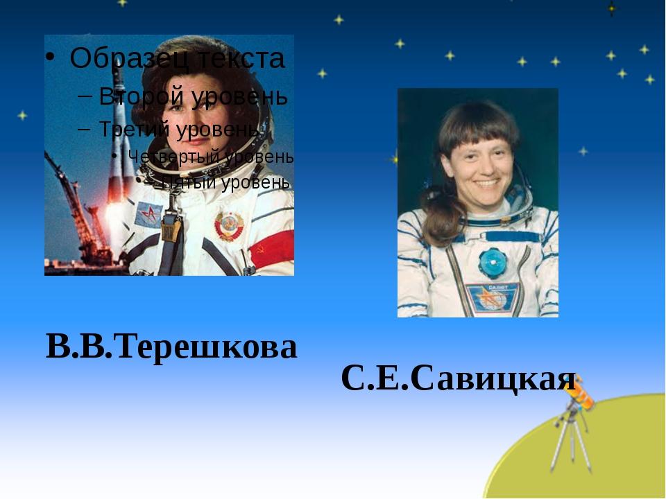 В.В.Терешкова С.Е.Савицкая