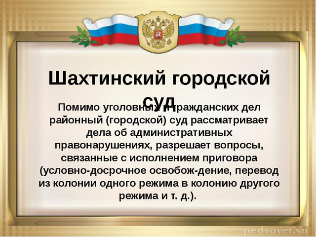 Шахтинский городской суд Помимо уголовных и гражданских дел районный (городс...
