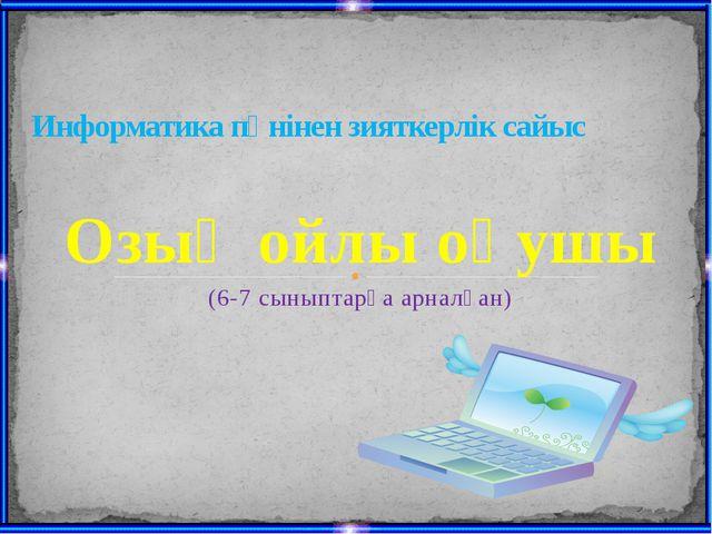 Озық ойлы оқушы (6-7 сыныптарға арналған) Информатика пәнінен зияткерлік сайыс