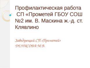 Профилактическая работа СП «Прометей ГБОУ СОШ №2 им. В. Маскина ж.-д. ст. Кля