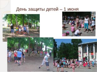 День защиты детей – 1 июня