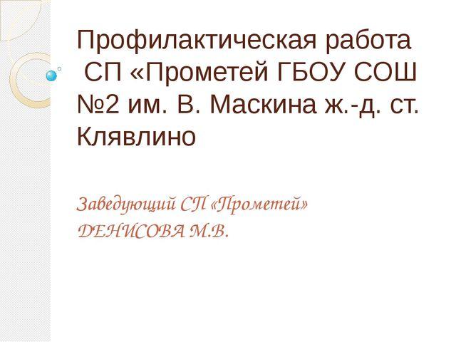 Профилактическая работа СП «Прометей ГБОУ СОШ №2 им. В. Маскина ж.-д. ст. Кля...