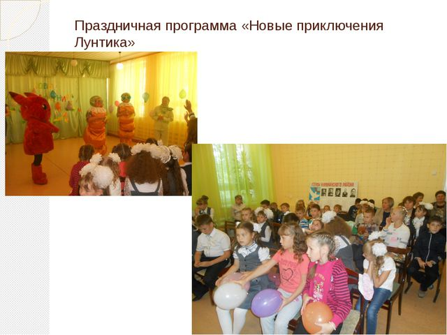 Праздничная программа «Новые приключения Лунтика»