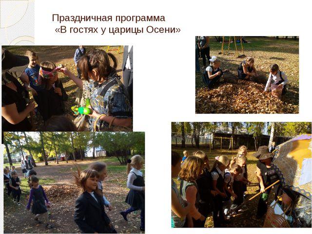 Праздничная программа «В гостях у царицы Осени»