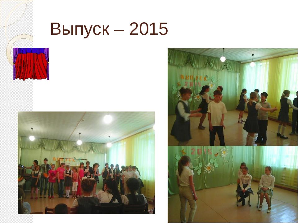 Выпуск – 2015