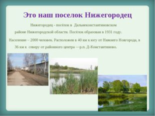 Это наш поселок Нижегородец Нижегородец - посёлокв Дальнеконстантиновском р