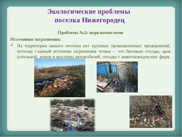 Экологические проблемы поселка Нижегородец Проблема №2: загрязнение почв Исто...