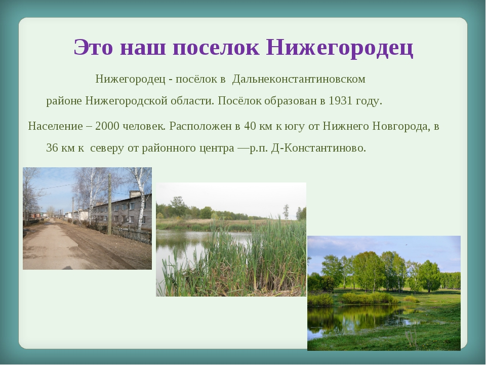 Это наш поселок Нижегородец Нижегородец - посёлокв Дальнеконстантиновском р...