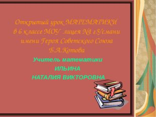 Открытый урок МАТЕМАТИКИ в 6 классе МОУ лицея №1 г.Усмани имени Героя Советск